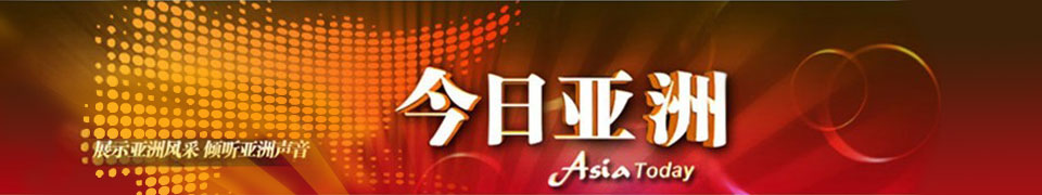 asia today cctv wcetv rc media