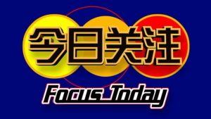 focus today gdtv wcetv rcmedia