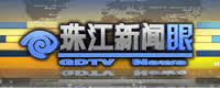 guangdong news gdtv wcetv rcmedia